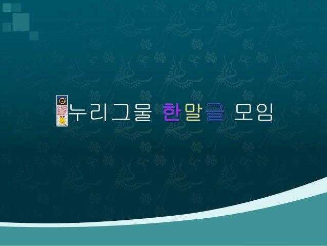 누리그물 모임