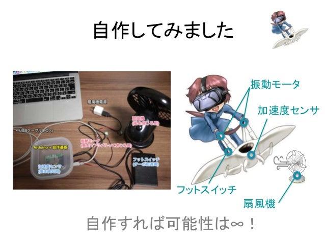 Oculusrift用 コントローラを自作してみよう unity arduino uniduino ocufes