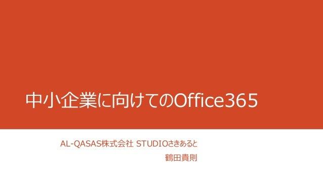中小企業に向けてのOffice365  AL-QASAS株式会社STUDIOさきあると  鶴田貴則