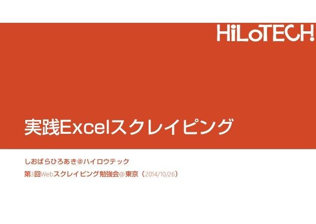 実践Excelスクレイピング  しおばらひろあき@ハイロウテック  第3回Webスクレイピング勉強会@東京(2014/10/26)