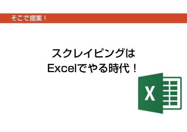 そこで提案!  スクレイピングは  Excelでやる時代!