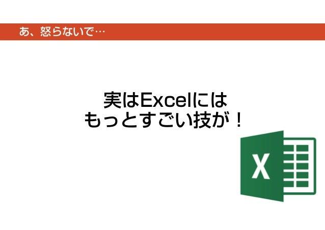 あ、怒らないで…  実はExcelには  もっとすごい技が!