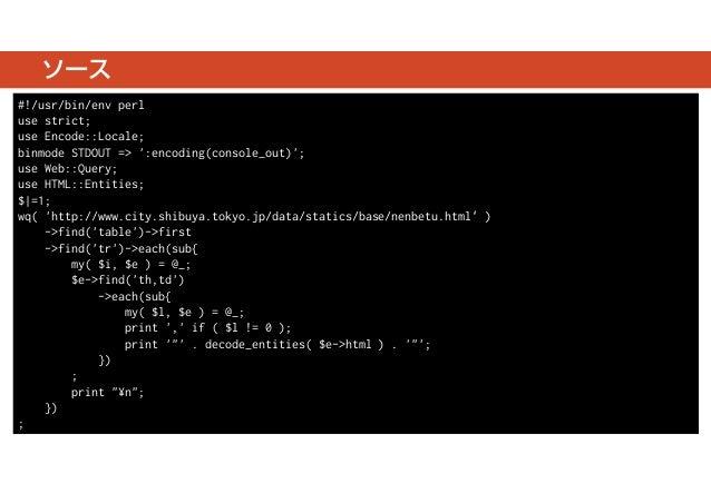 ソース  #!/usr/bin/env perl  use strict;  use Encode::Locale;  binmode STDOUT => ':encoding(console_out)';  use Web::Query;  ...