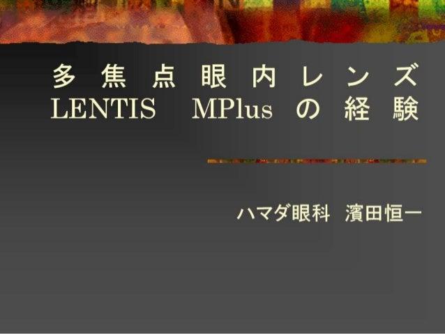 Lentis Mplus Toric について講演20141026