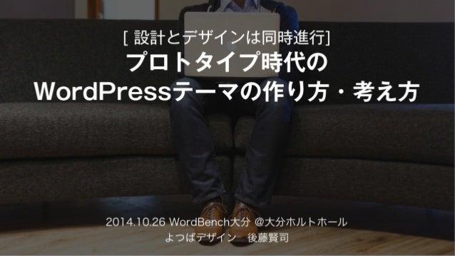 自己紹介  よつばデザイン 後藤賢司  東京と大分の2拠点で活動中。  出版社~デザイン会社~Web制作会社~企画会社~独立。  根っこから考えるタイプのお仕事が得意。  ブランド立ち上げ、メディアサイトの企画・運営など。  企業Webサイトの...