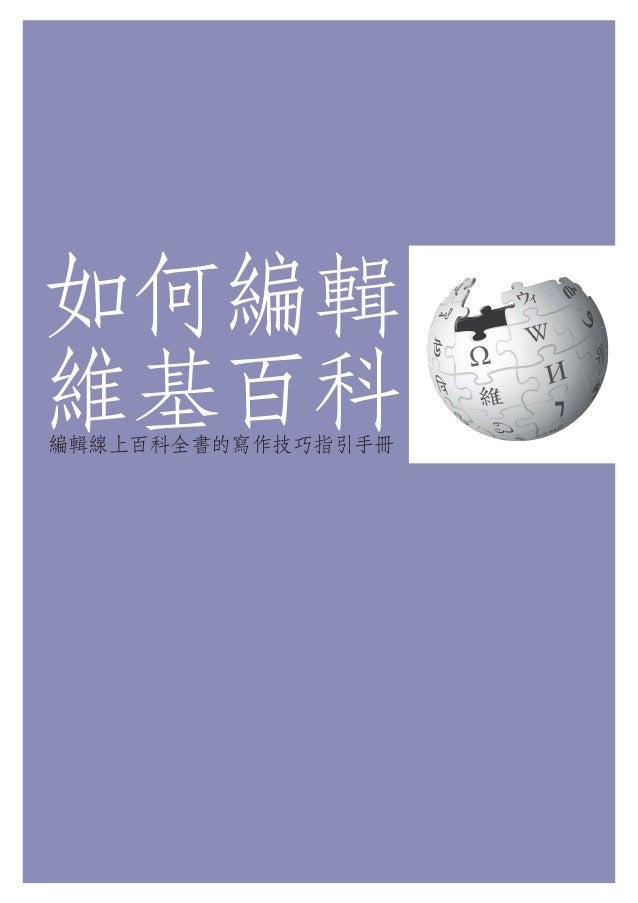 如何編輯  維基百科  編輯線上百科全書的寫作技巧指引手冊  wikipedia globe vector [no layers]