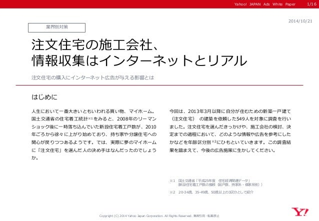 Yahoo! JAPAN Ads White Paper  はじめに  Copyright (C) 2014 Yahoo Japan Corporation. All Rights Reserved. 無断引用・転載禁止  業界別対策  201...