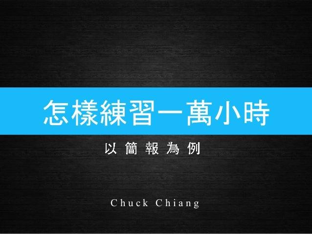 怎樣練習一萬小時  Chuck Chiang