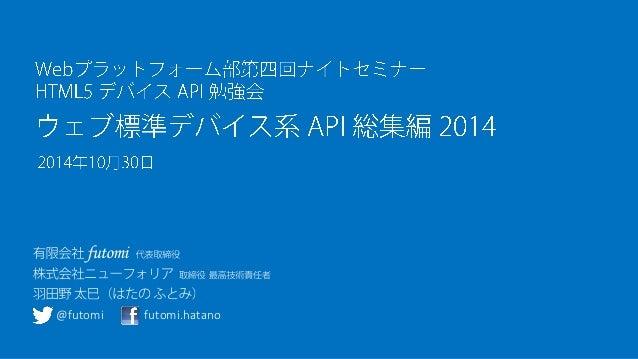 ウェブ標準デバイス系 API 総集...