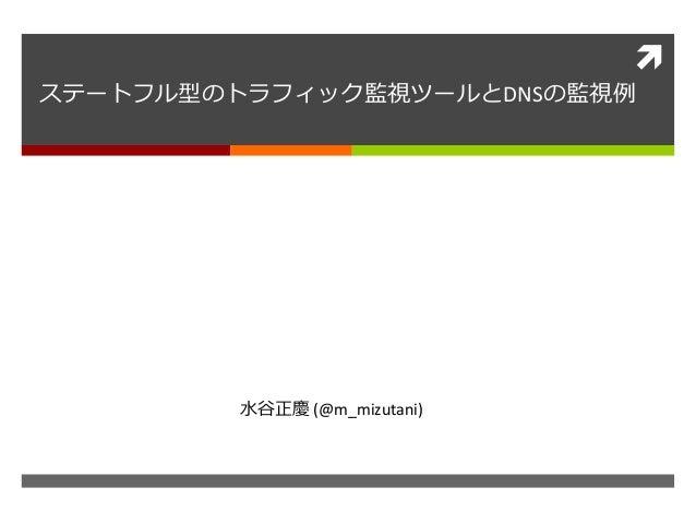   ステートフル型のトラフィック監視ツールとDNSの監視例  水谷正慶(@m_mizutani)