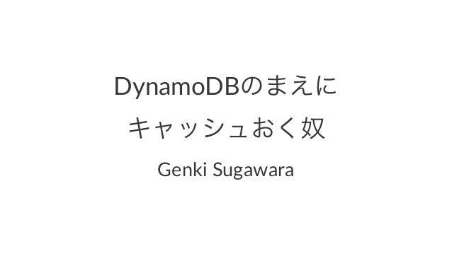 DynamoDBのまえに  キャッシュおく奴  Genki&Sugawara
