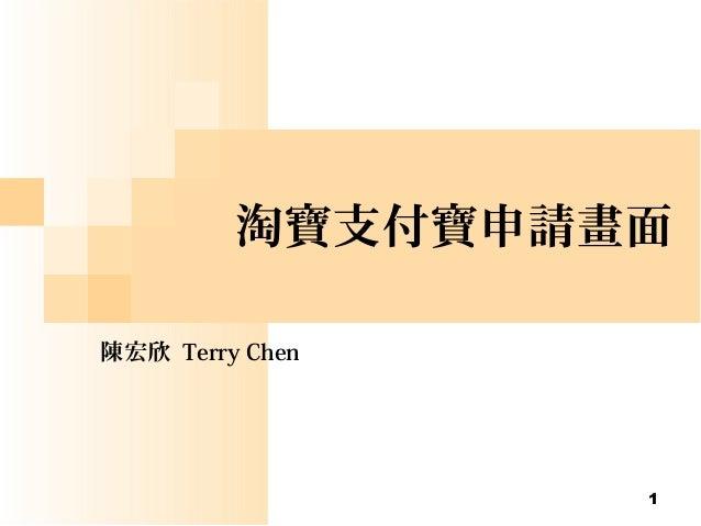 淘寶支付寶申請畫面  1  陳宏欣 Terry Chen