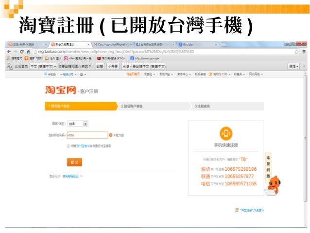 12  淘寶註冊(已開放台灣手機)