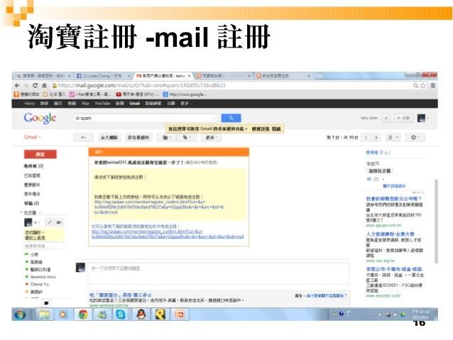 16  淘寶註冊-mail註冊