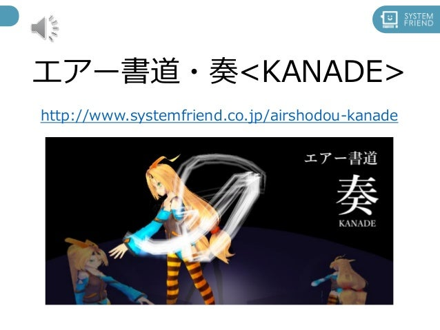 エアー書道・奏<KANADE> http://www.systemfriend.co.jp/airshodou-kanade