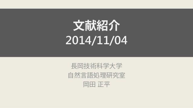 文献紹介 2014/11/04 長岡技術科学大学 自然言語処理研究室 岡田 正平