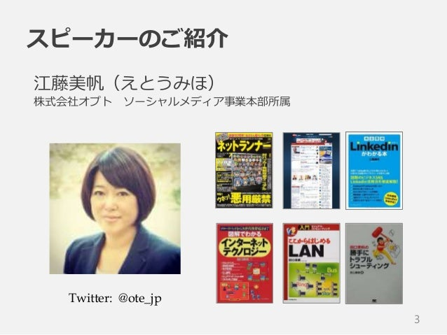 Twitter社×オプト合同セミナー第二部「企業のソーシャルメディアマーケティング次なる戦略」 Slide 3