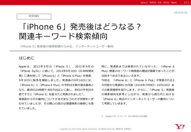 Yahoo! JAPAN Ads White Paper  はじめに  Copyright (C) 2014 Yahoo Japan Corporation. All Rights Reserved. 無断引用・転載禁止  検索傾向  2014...
