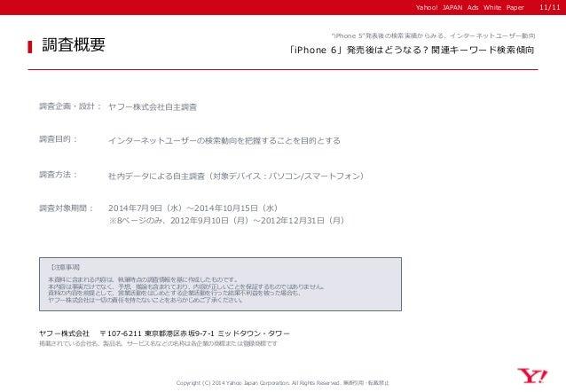 Yahoo! JAPAN Ads White Paper  【注意事項】  本資料に含まれる内容は、執筆時点の調査情報を基に作成したものです。  本内容は事実だけでなく、予想、推論も含まれており、内容が正しいことを保証するものではありません。 ...