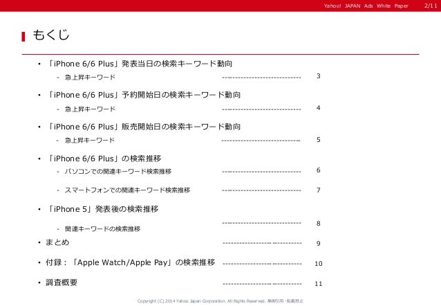 Yahoo! JAPAN Ads White Paper  もくじ  Copyright (C) 2014 Yahoo Japan Corporation. All Rights Reserved. 無断引用・転載禁止  - 急上昇キーワード ...
