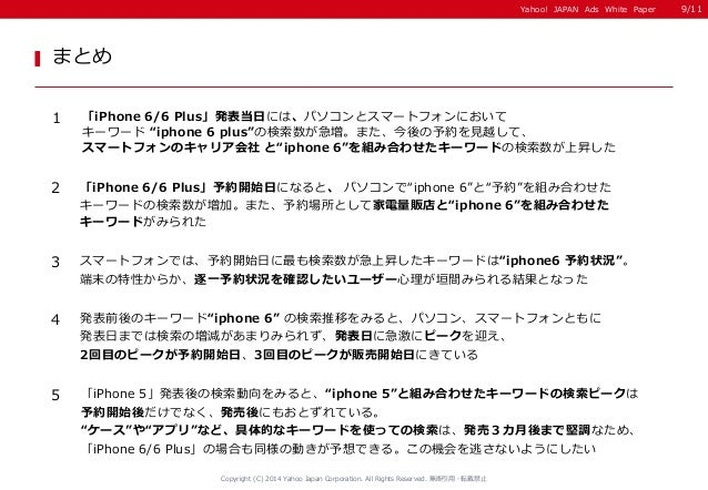 Yahoo! JAPAN Ads White Paper  まとめ  Copyright (C) 2014 Yahoo Japan Corporation. All Rights Reserved. 無断引用・転載禁止  1  「iPhone ...