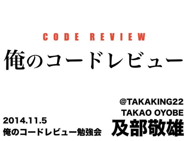20141105 俺のコードレビュー(lightning talk) #devraku