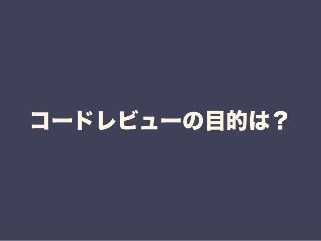 20141105 俺のコードレビュー(lightning talk) #devraku Slide 3