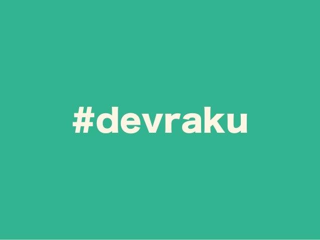 20141105 俺のコードレビュー(opening) #devraku Slide 2