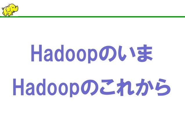 Hadoopのいま  Hadoopのこれから