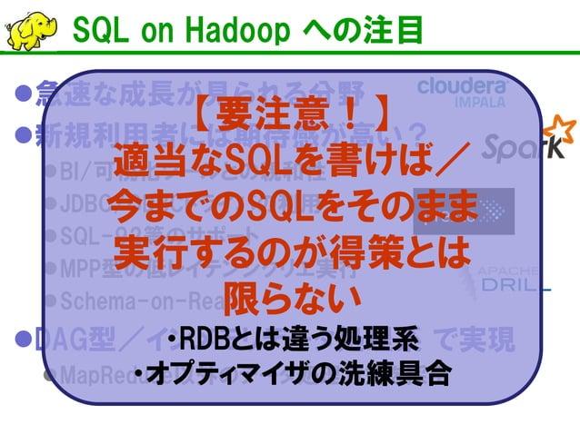 まとめ    Hadoopは大量データを並列分散で 格納・処理するための仕組み    Hadoopはまだまだ成長中 複数の並列分散処理系を使いこなす方向 SQL on Hadoop の実現    もっと具体的に知りたい という方は、 『H...