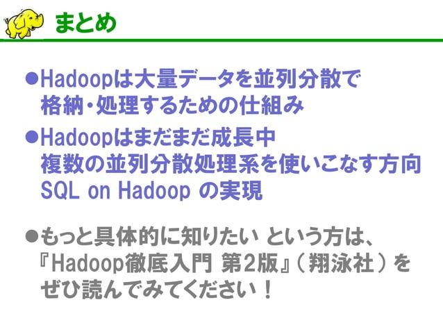 12:40~12:55  Hadoopトレーニング番外編  川崎 達夫 (Cloudera)  12:55~13:10  インメモリ/分散並列処理対応のビジネス  インテリジェンス(BI)ソリューションでHadoopデータを活用する  畝見 真...