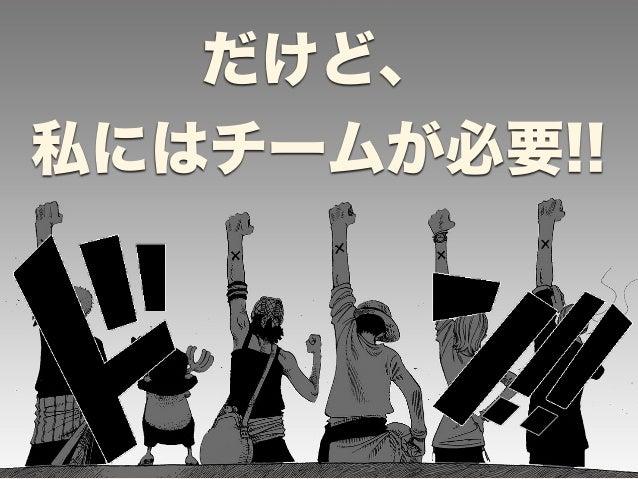 チーム=現場  http://goo.gl/KqQYzR