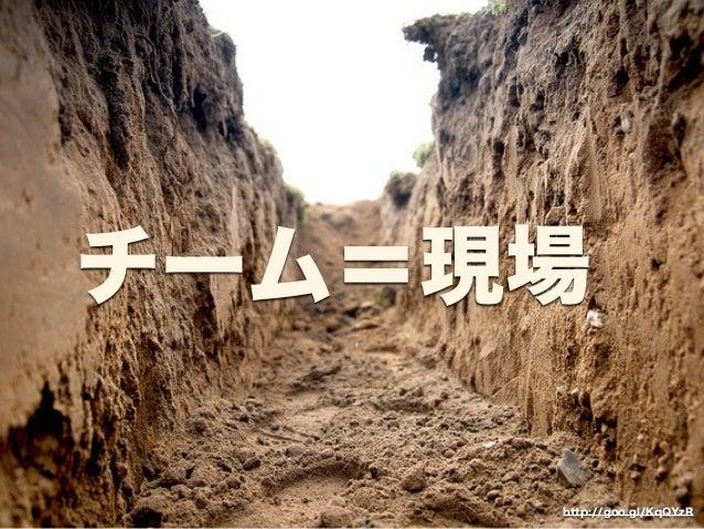 チーム=最前線  http://goo.gl/KqQYzR