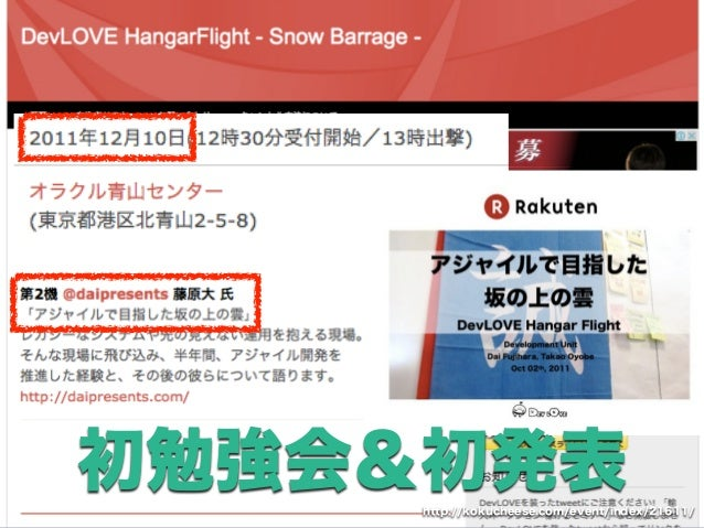 初勉強会&初発表http://kokucheese.com/event/index/21611/