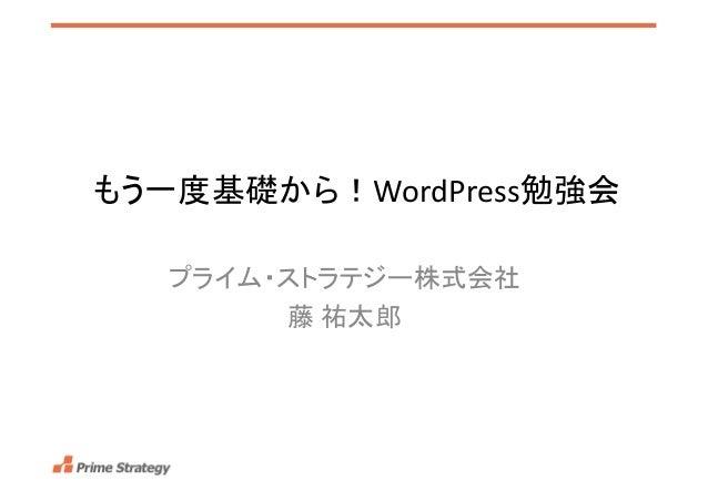 もう一度基礎から!WordPress勉強会 プライム・ストラテジー株式会社 藤 祐太郎