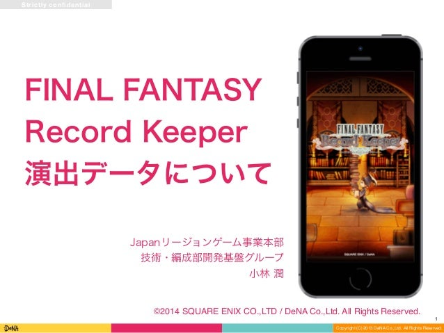 1  Copyright (C) 2013 DeNA Co.,Ltd. All Rights Reserved.  Strictly confidential  FINAL FANTASY  Record Keeper  演出データについて  ...