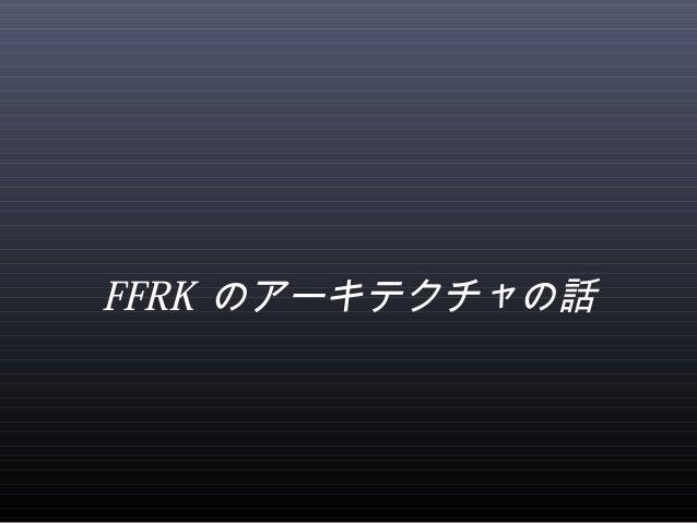 FFRK のアーキテクチャの話