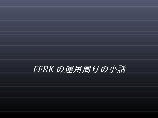 FFRKの運用周りの小話