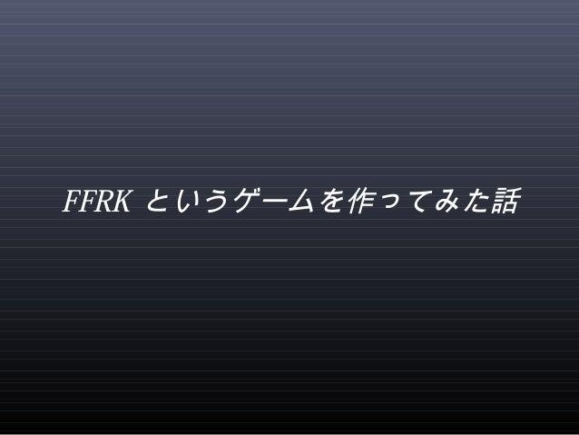 FFRK というゲームを作ってみた話