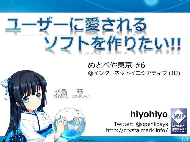 [1] hiyohiyo Twitter: @openlibsys http://crystalmark.info/ めとべや東京 #6 @インターネットイニシアティブ (IIJ)