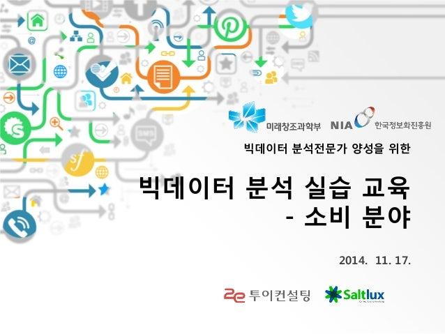 빅데이터 분석전문가 양성을 위한 빅데이터 분석 실습 교육 - 소비 분야  2014. 11. 17.