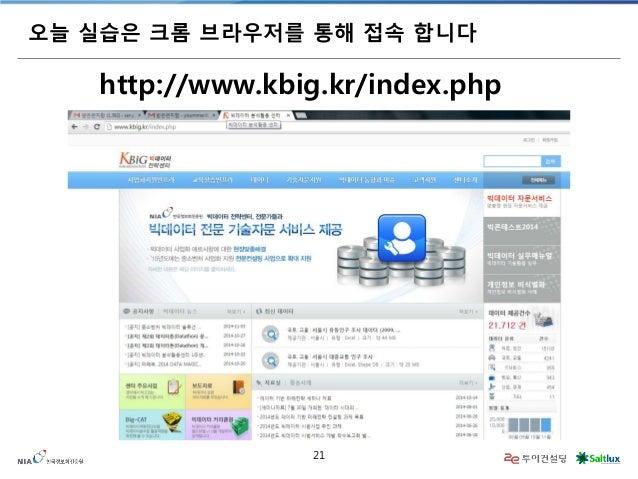 21  오늘 실습은 크롬 브라우저를 통해 접속 합니다  http://www.kbig.kr/index.php