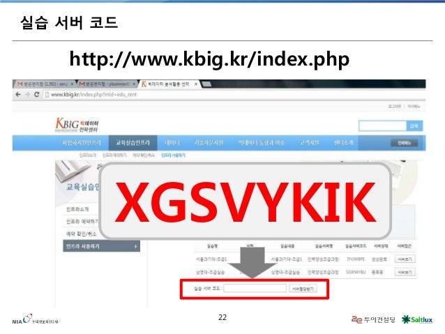 22  실습 서버 코드  http://www.kbig.kr/index.php  XGSVYKIK