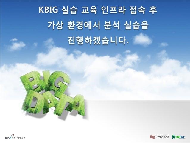 KBIG 실습 교육 인프라 접속 후 가상 환경에서 분석 실습을 진행하겠습니다.