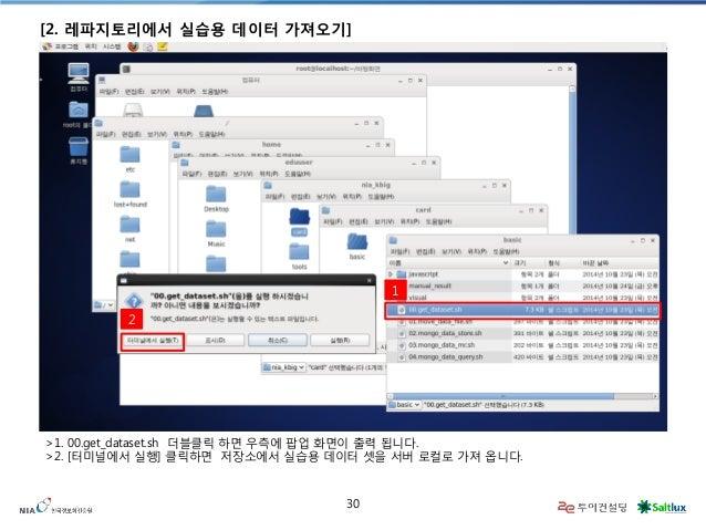 30  [2. 레파지토리에서 실습용 데이터 가져오기]  1  2  >1. 00.get_dataset.sh 더블클릭 하면 우측에 팝업 화면이 출력 됩니다.  >2. [터미널에서 실행] 클릭하면 저장소에서 실습용 데이터 셋...