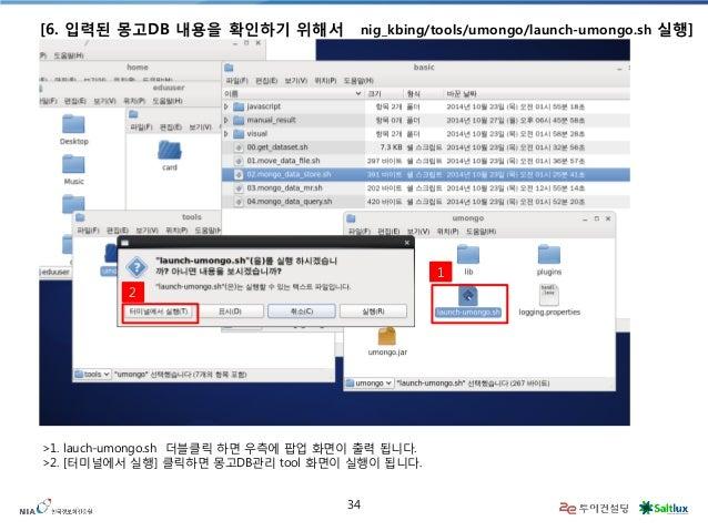 34  [6. 입력된 몽고DB 내용을 확인하기 위해서 nig_kbing/tools/umongo/launch-umongo.sh 실행]  `  `  2  1  >1. lauch-umongo.sh 더블클릭 하면 우측에 팝업 ...
