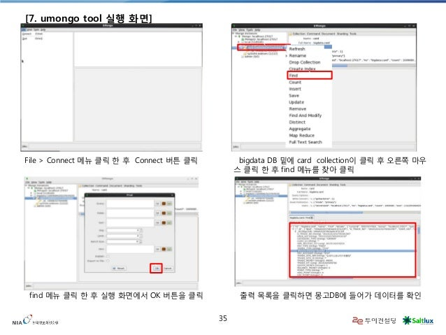 35  [7. umongo tool 실행 화면]  File > Connect 메뉴 클릭 한 후 Connect 버튼 클릭  bigdata DB 밑에 card collection이 클릭 후 오른쪽 마우스 클릭 한 후 fin...