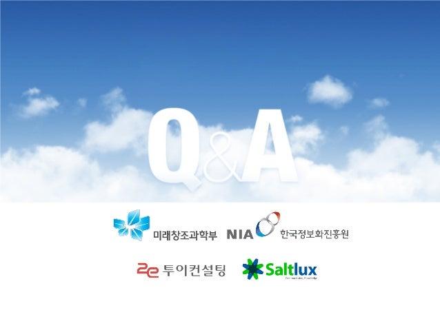 빅데이터실습교육 소비분야 영남대_언론정보_20141117