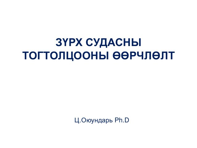 ЗҮРХ СУДАСНЫ ТОГТОЛЦООНЫ ӨӨРЧЛӨЛТ Ц.Оюундарь Ph.D