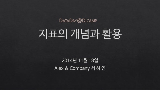 DATADAY@D.CAMP